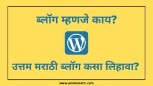 Blog writing in Marathi blog meaning in Marathi ब्लॉग म्हणजे काय मराठी