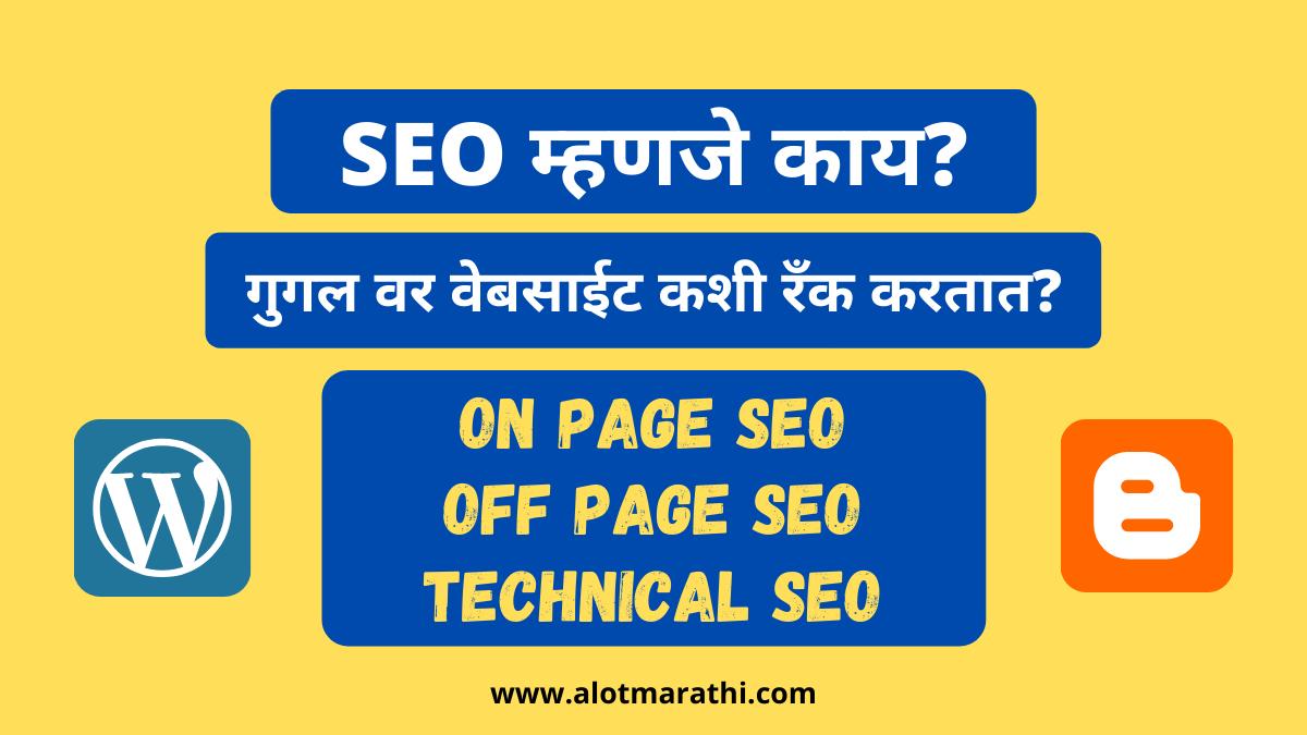 एस.ई.ओ. एसईओ SEO म्हणजे काय. What is SEO in Marathi, SEO meaning in Marathi