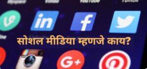 Social Media meaning in Marathi