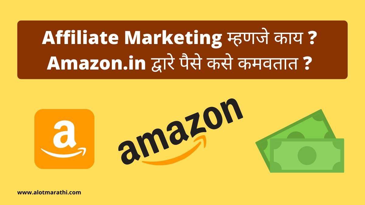 Affiliate marketing meaning in Marathi, Affiliate Marketing म्हणजे काय_ Amazon.in द्वारे पैसे कसे कमवतात