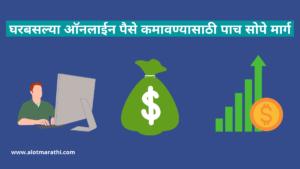ऑनलाईन पैसे कमावण्याचे मार्ग, Ways to make money online Marathi