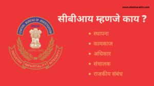CBI information in Marathi. सीबीआय म्हणजे काय