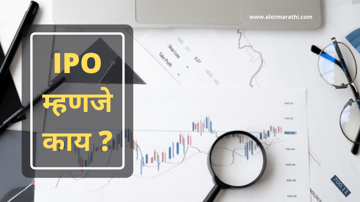 What is IPO Means in Marathi. IPO म्हणजे काय