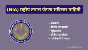 Nia information in Marathi (NIA) राष्ट्रीय तपास यंत्रणा