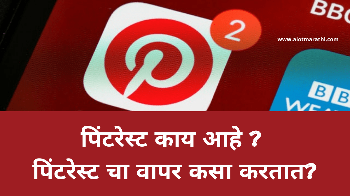 how to use Pinterest in Marathi