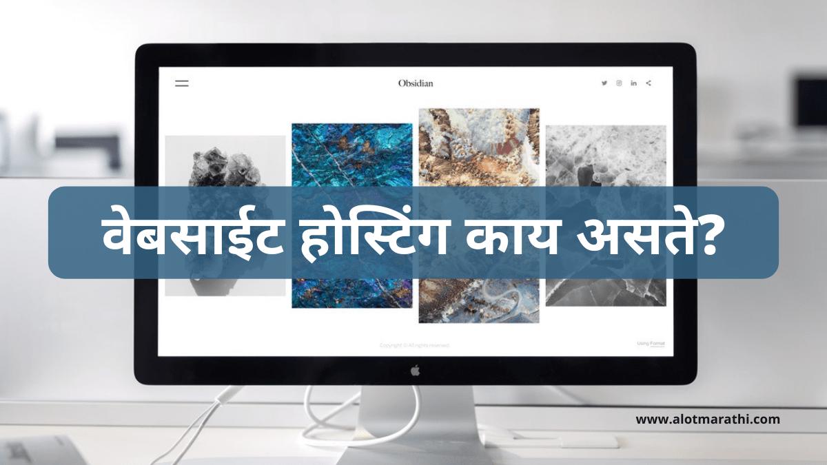 web hosting meaning in marathi