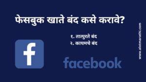 फेसबुक खाते बंद कसे करावे_