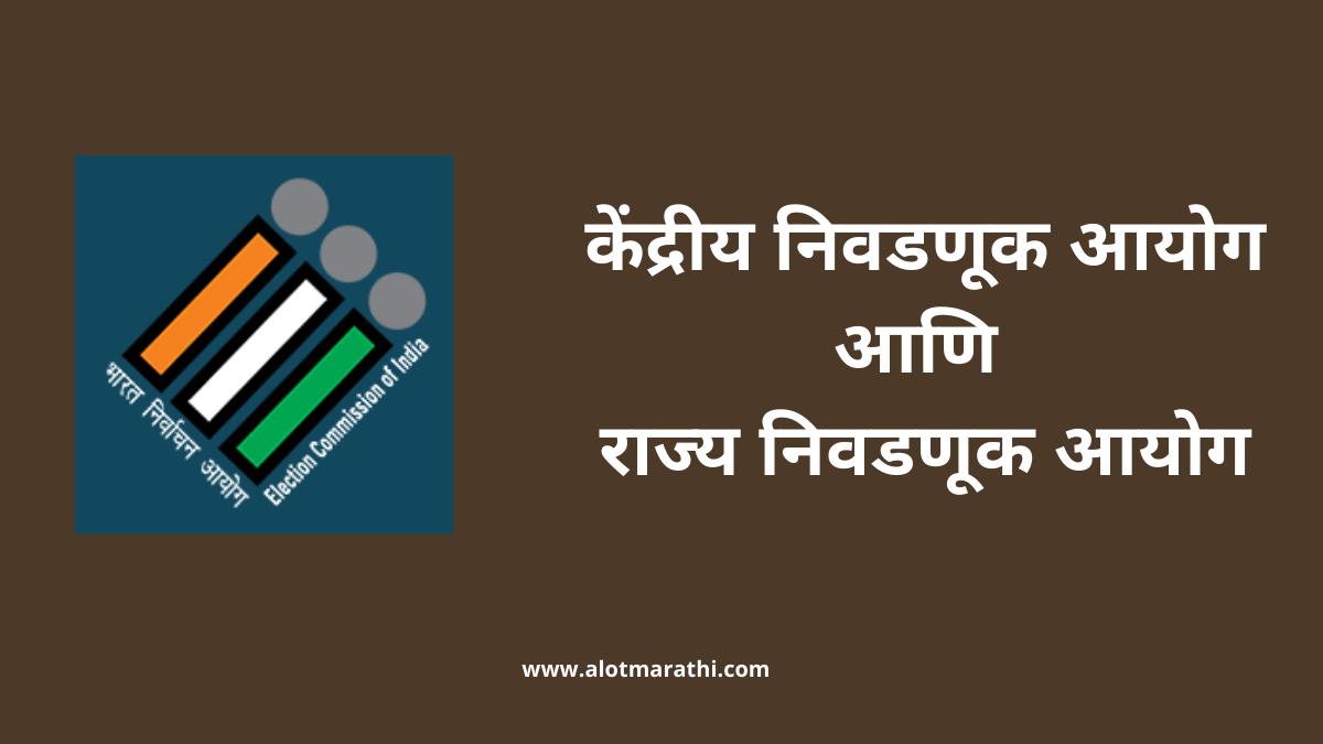 भारतीय निवडणूक आयोग माहिती मराठी आणि राज्य निवडणूक आयोग