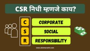 CSR Information in marathi सी एस आर म्हणजे काय csr meaning in marathi