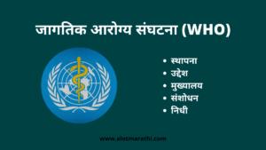 WHO full form in Marathi. WHO information in Marathi. जागतिक आरोग्य संघटना. WHO full form is World Health Organisation