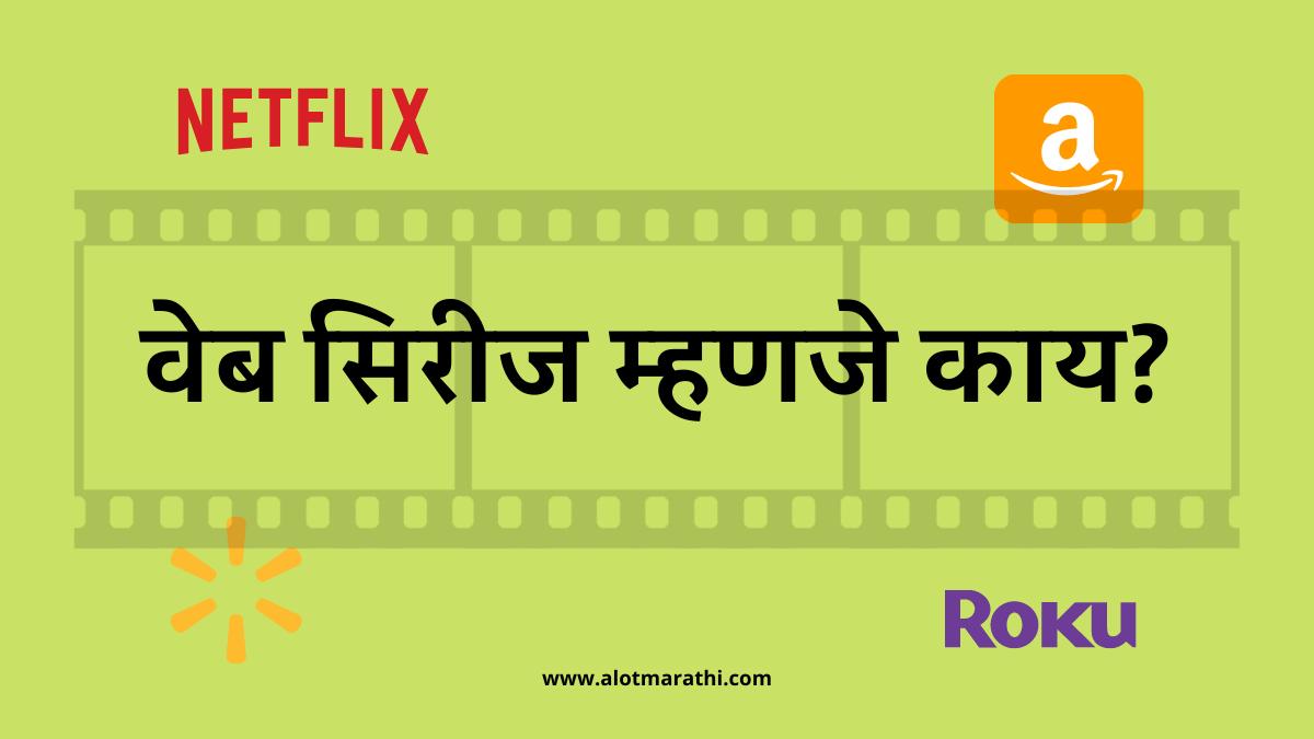 What is Web Series in Marathi, वेब सिरीज म्हणजे काय. Web Series in Marathi