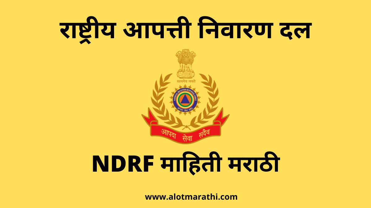 NDRF information in Marathi, NDRF full form in Marathi, NDRF माहिती मराठी, राष्ट्रीय आपत्ती निवारण दल