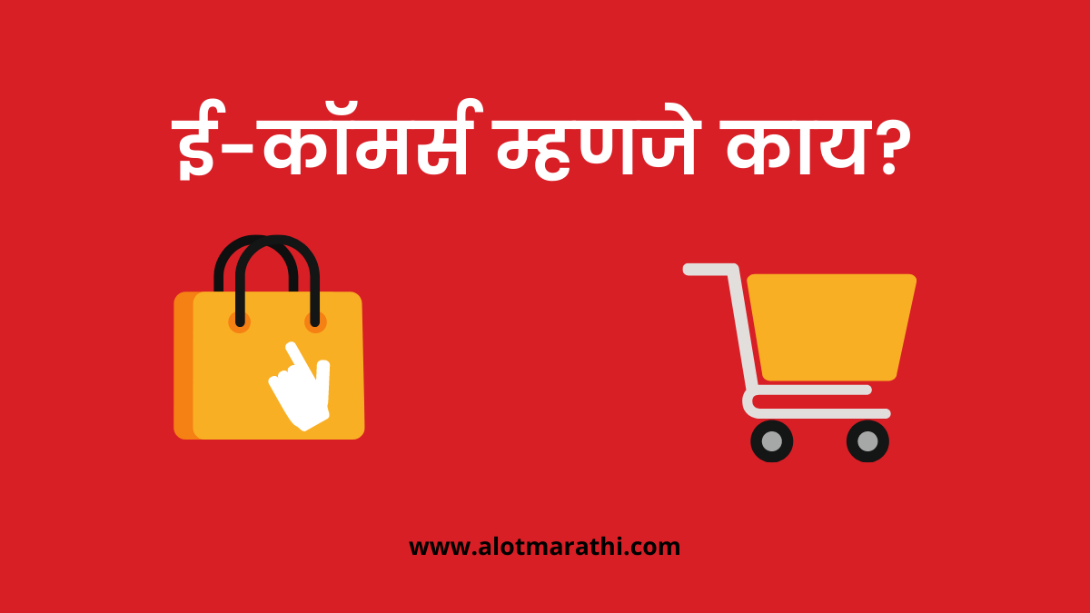 e commerce information in marathi, ई-कॉमर्स म्हणजे काय, What is e-commerce in Marathi