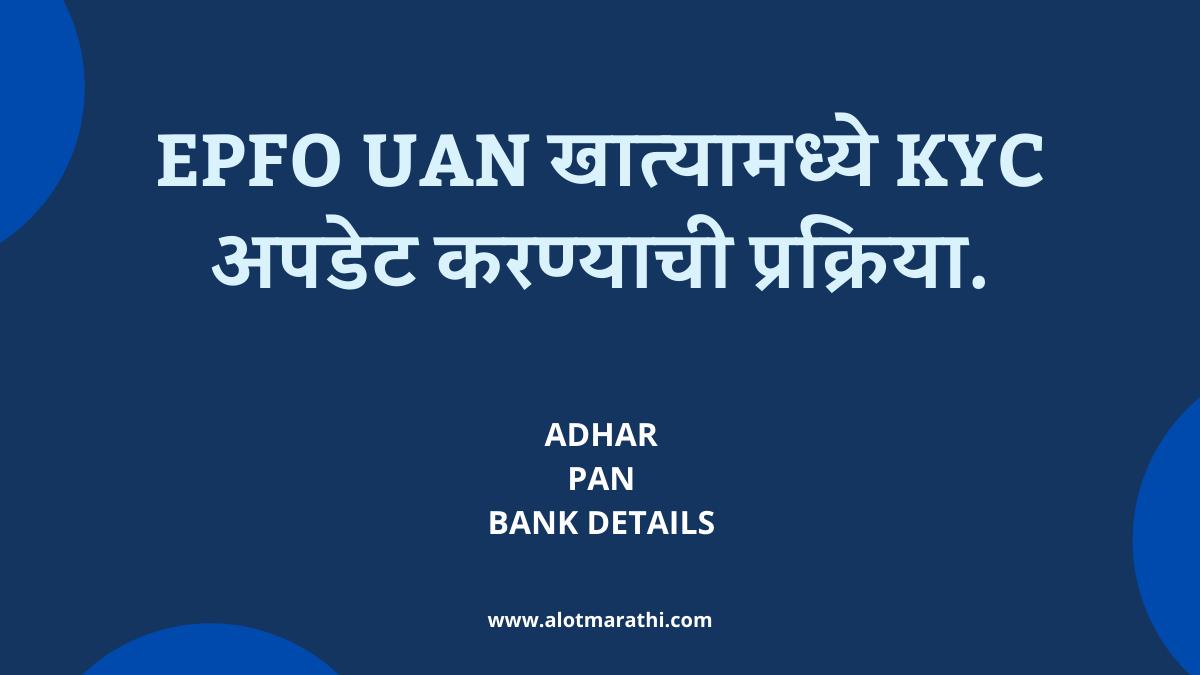 EPFO UAN खात्यामध्ये KYC अपडेट करण्याची प्रक्रिया, UAN activation process in Marathi, PF UAN activation, EPFO UAN KYC