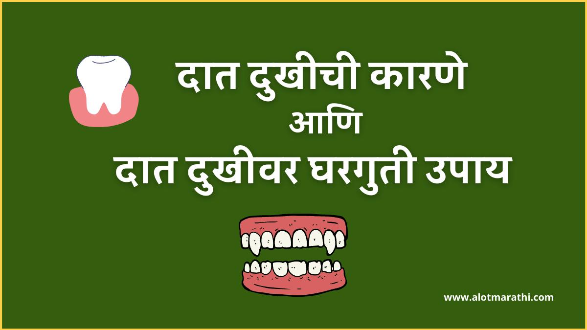 दात दुखीवर घरगुती उपाय आणि दात दुखीची कारणे, toothache