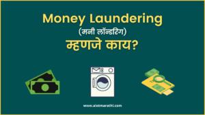 Money Laundering म्हणजे काय, हवाला म्हणजे काय