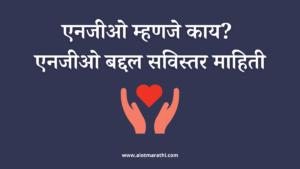 NGO information in Marathi, एनजीओ म्हणजे काय