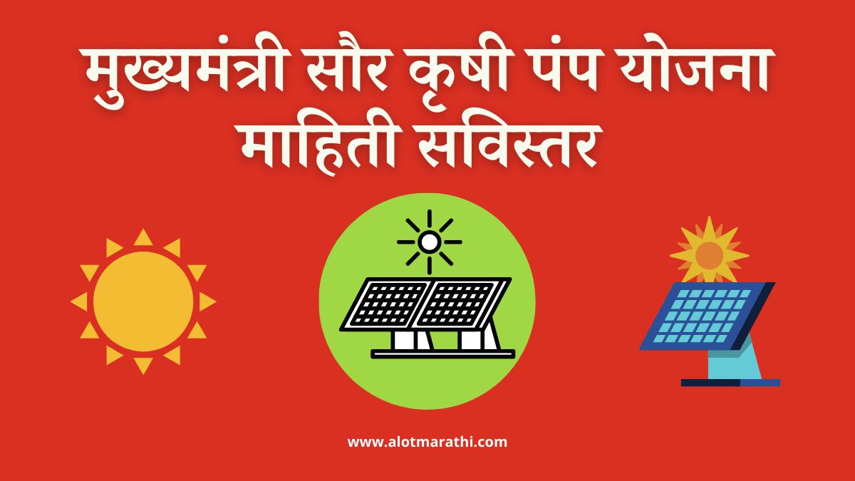 मुख्यमंत्री सौर कृषी पंप योजना माहिती