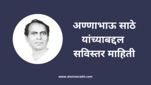 अण्णाभाऊ साठे यांची माहिती, Annabhau Sathe information in Marathi, आण्णा भाऊ साठे माहिती
