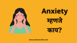 anxiety meaning in marathi. Anxiety म्हणजे काय