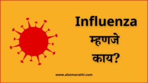 influenza meaning in Marathi