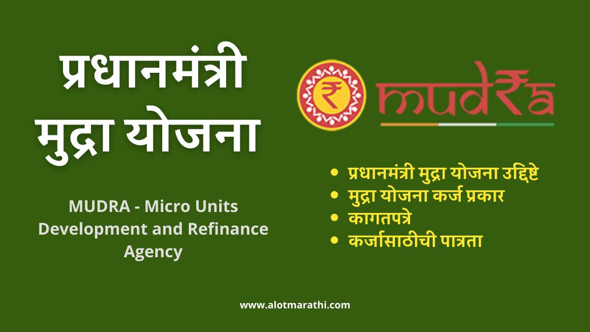 प्रधानमंत्री मुद्रा योजना माहिती. MUDRA loan information in Marathi