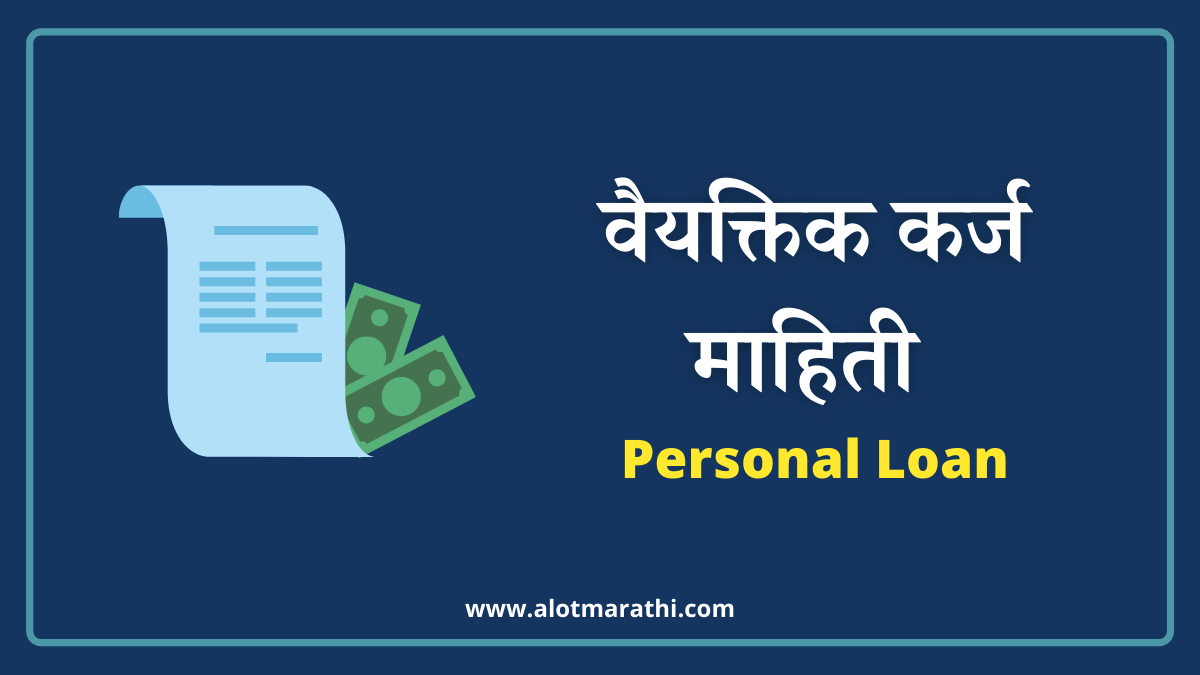 Personal Loan information in Marathi, वैयक्तिक कर्जाविषयी माहिती