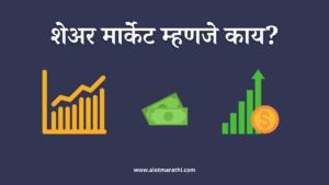 Share Market information in Marathi, शेअर मार्केट म्हणजे काय