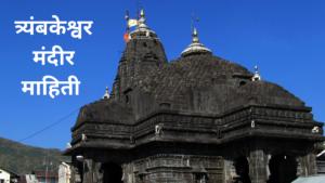 त्र्यंबकेश्वर मंदिर माहिती