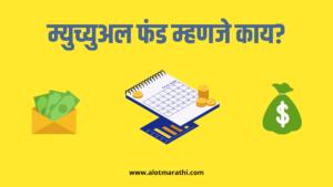 mutual fund information in marathi म्युच्युअल फंड गुंतवणूक कशी करावी म्युच्युअल फंड फायद म्युच्युअल फंड म्हणजे काय