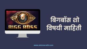 बिग बॉस शो विषयी माहिती Big Boss information in Marathi