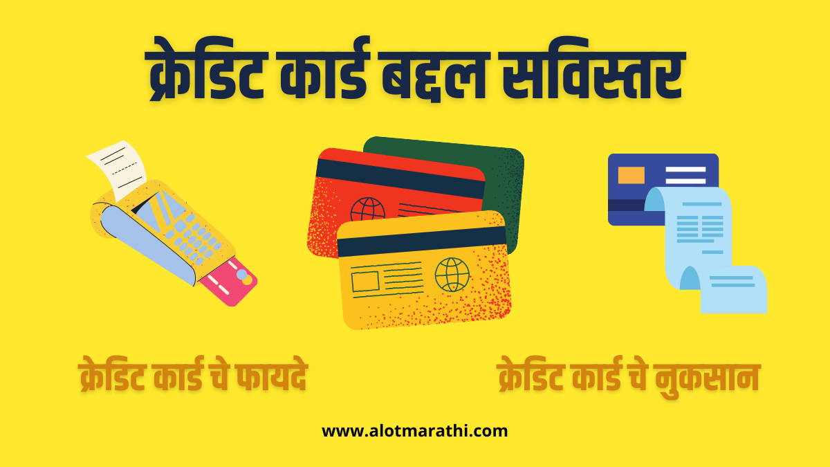 credit card information in Marathi